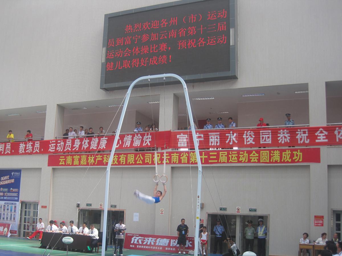 云南省第十三届运动会体操比赛